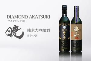 DIAMOND AKATSUKI + 暁 720ml×2